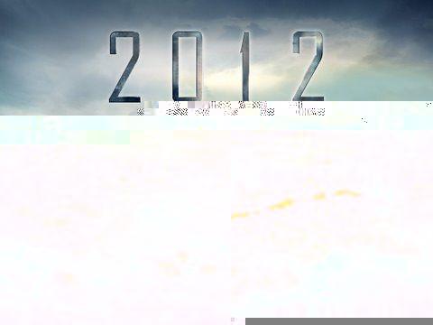 2012,我的船票是去哪的?